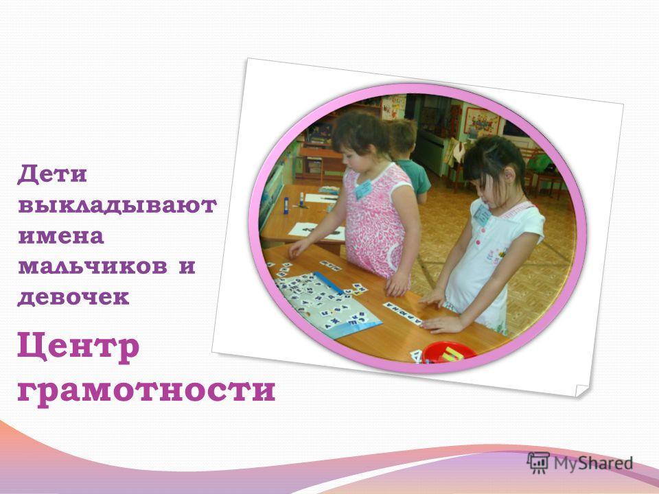 Центр грамотности Дети выкладывают имена мальчиков и девочек