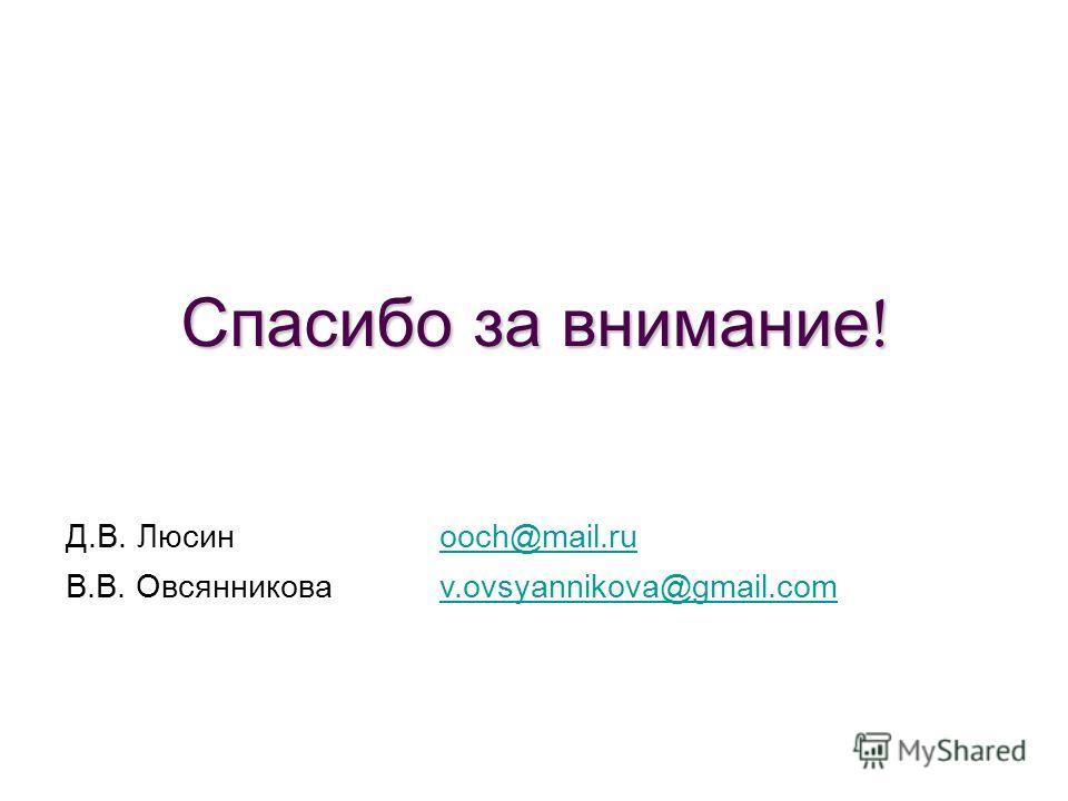 Д.В. Люсинooch@mail.ru В.В. Овсянниковаv.ovsyannikova@gmail.com Спасибо за внимание ! Спасибо за внимание !
