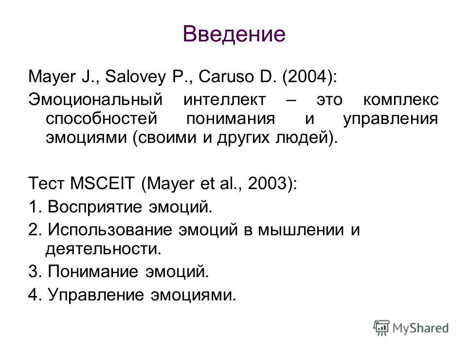 Введение Mayer J., Salovey P., Caruso D. (2004): Эмоциональный интеллект – это комплекс способностей понимания и управления эмоциями (своими и других людей). Тест MSCEIT (Mayer et al., 2003): 1. Восприятие эмоций. 2. Использование эмоций в мышлении и