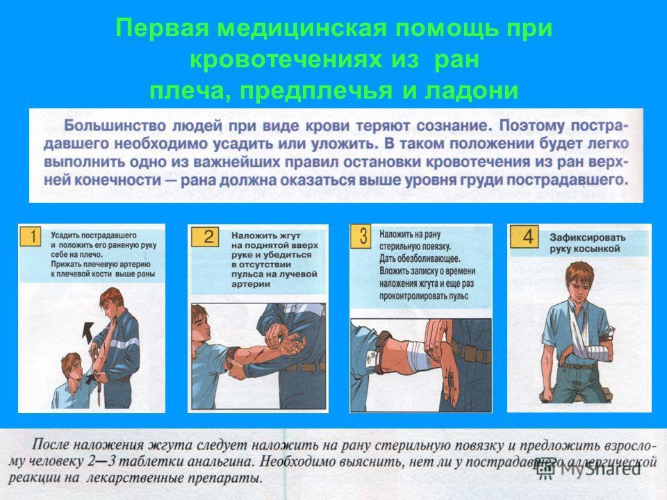Первая медицинская помощь при кровотечениях из ран плеча, предплечья и ладони