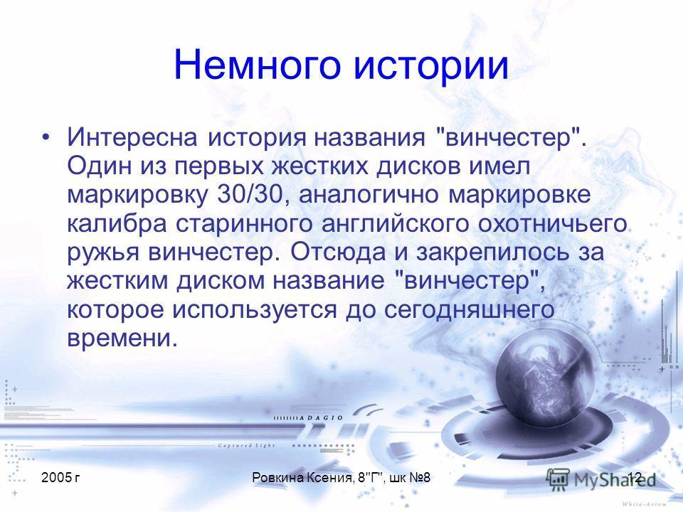 2005 гРовкина Ксения, 8