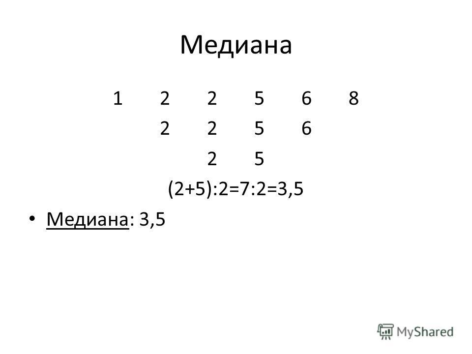 Медиана 122568 (2+5):2=7:2=3,5 Медиана: 3,5