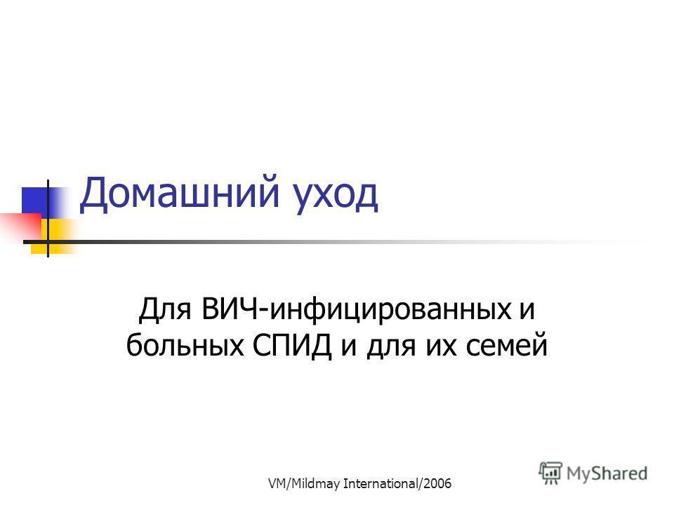 VM/Mildmay International/2006 Домашний уход Для ВИЧ-инфицированных и больных СПИД и для их семей