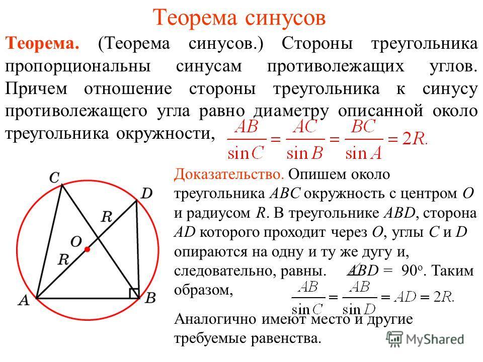 Теорема синусов Теорема. (Теорема синусов.) Стороны треугольника пропорциональны синусам противолежащих углов. Причем отношение стороны треугольника к синусу противолежащего угла равно диаметру описанной около треугольника окружности, Доказательство.