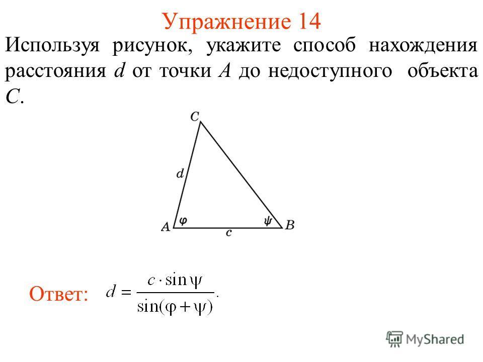 Упражнение 14 Используя рисунок, укажите способ нахождения расстояния d от точки A до недоступного объекта C. Ответ: