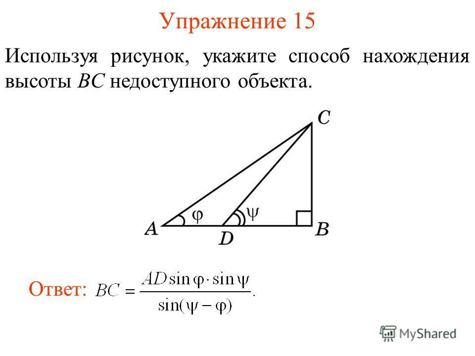 Упражнение 15 Используя рисунок, укажите способ нахождения высоты BC недоступного объекта. Ответ: