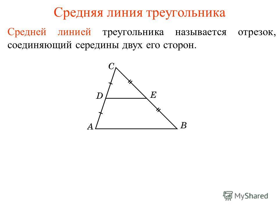 Средняя Линия Треугольника Презентация