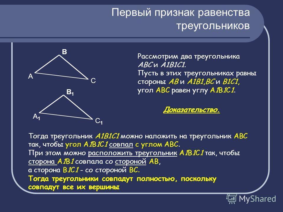 Первый признак равенства треугольников Рассмотрим два треугольника ABC и A1B1C1. Пусть в этих треугольниках равны стороны AB и A1B1,BC и B1C1, угол ABC равен углу A1B1C1. Тогда треугольник A1B1C1 можно наложить на треугольник ABC так, чтобы угол A1B1
