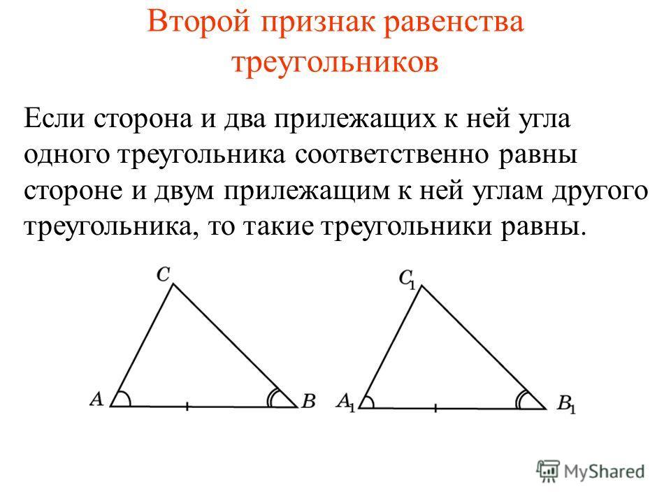 Второй признак равенства треугольников Если сторона и два прилежащих к ней угла одного треугольника соответственно равны стороне и двум прилежащим к ней углам другого треугольника, то такие треугольники равны.