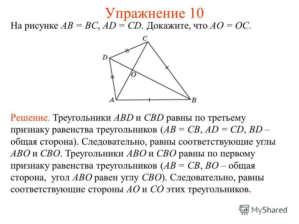 На рисунке AB = BC, AD = CD. Докажите, что AO = OC. Решение. Треугольники ABD и CBD равны по третьему признаку равенства треугольников (AB = CB, AD = CD, BD – общая сторона). Следовательно, равны соответствующие углы ABO и CBO. Треугольники ABO и CBO