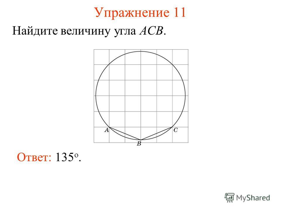 Упражнение 11 Ответ: 135 о. Найдите величину угла ACB.