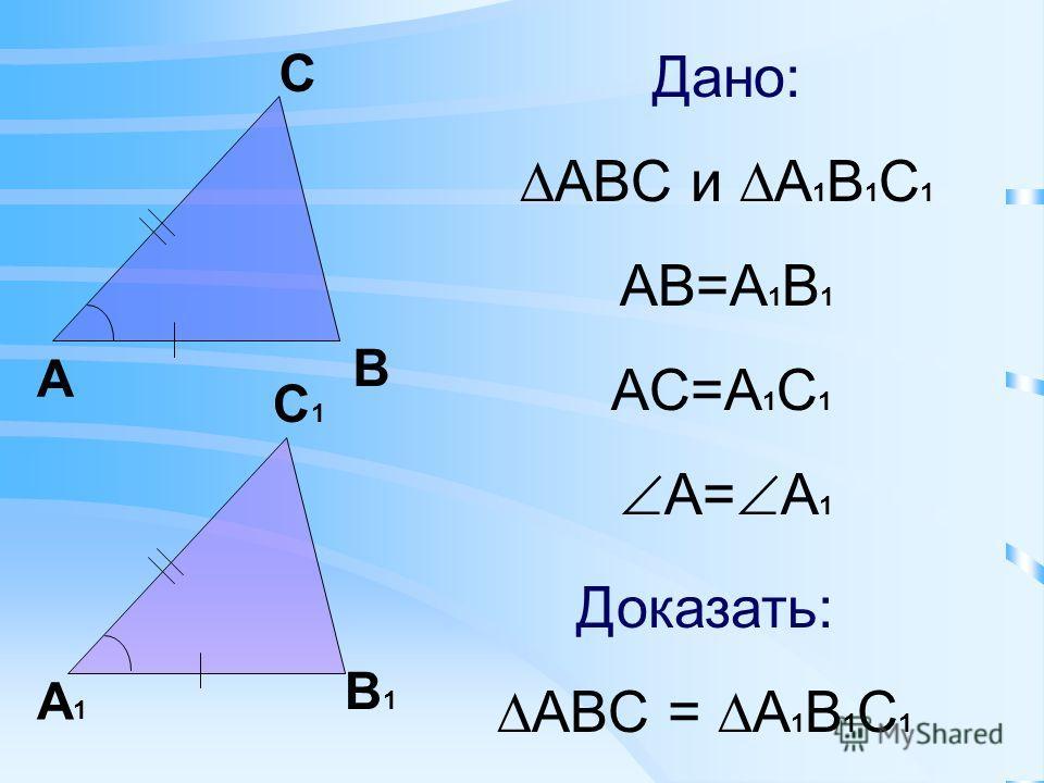 Теорема: Если две стороны и угол между ними одного треугольника соответственно равны двум сторонам и углу между ними другого треугольника, то такие треугольники РАВНЫ