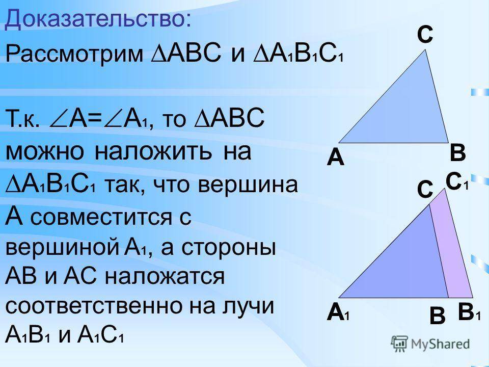 A B C A1A1 B1B1 C1C1 Дано: ABC и A 1 B 1 C 1 AB=A 1 B 1 AC=A 1 C 1 A= A 1 Доказать: ABC = A 1 B 1 C 1
