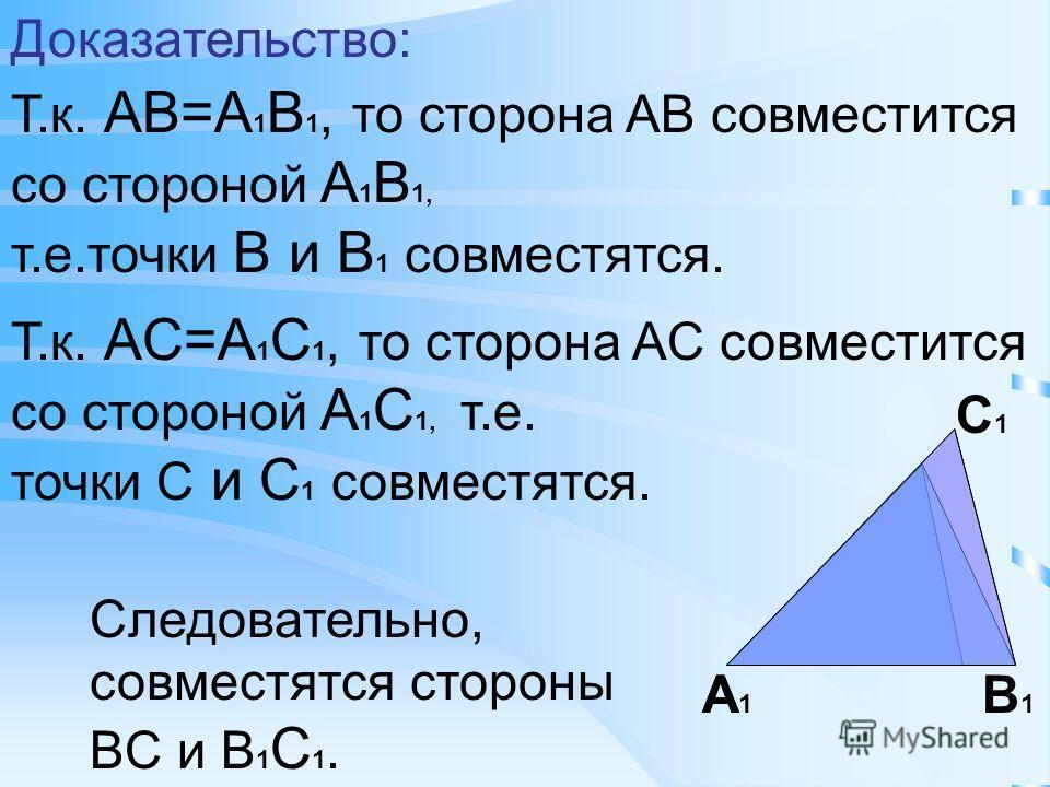 Доказательство: Рассмотрим ABC и A 1 B 1 C 1 A B C A1A1 B1B1 C1C1 A B C Т.к. A= A 1, то ABC можно наложить на A 1 B 1 C 1 так, что вершина A совместится с вершиной A 1, а стороны AB и AC наложатся соответственно на лучи A 1 B 1 и A 1 C 1