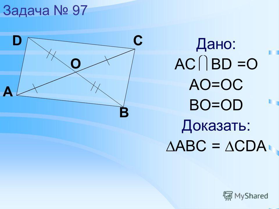 Доказательство: A1A1 B1B1 C1C1 Итак, ABC и A 1 B 1 C 1 полностью совместятся. Значит, треугольники равны. A B C Теорема доказана. ABC = A 1 B 1 C 1