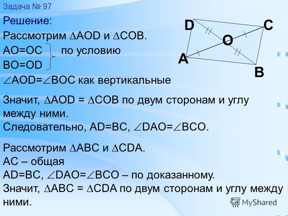 Задача 97 Дано: AC BD =O AO=OC BO=OD Доказать: ABC = CDA O B D A C