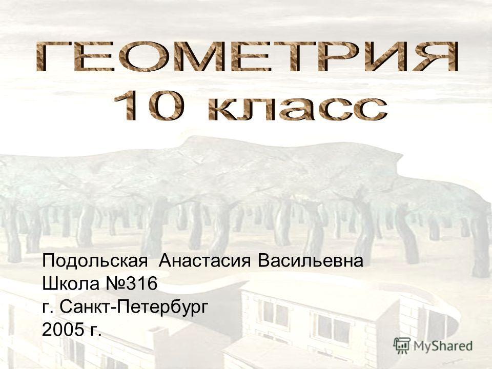 Подольская Анастасия Васильевна Школа 316 г. Санкт-Петербург 2005 г.