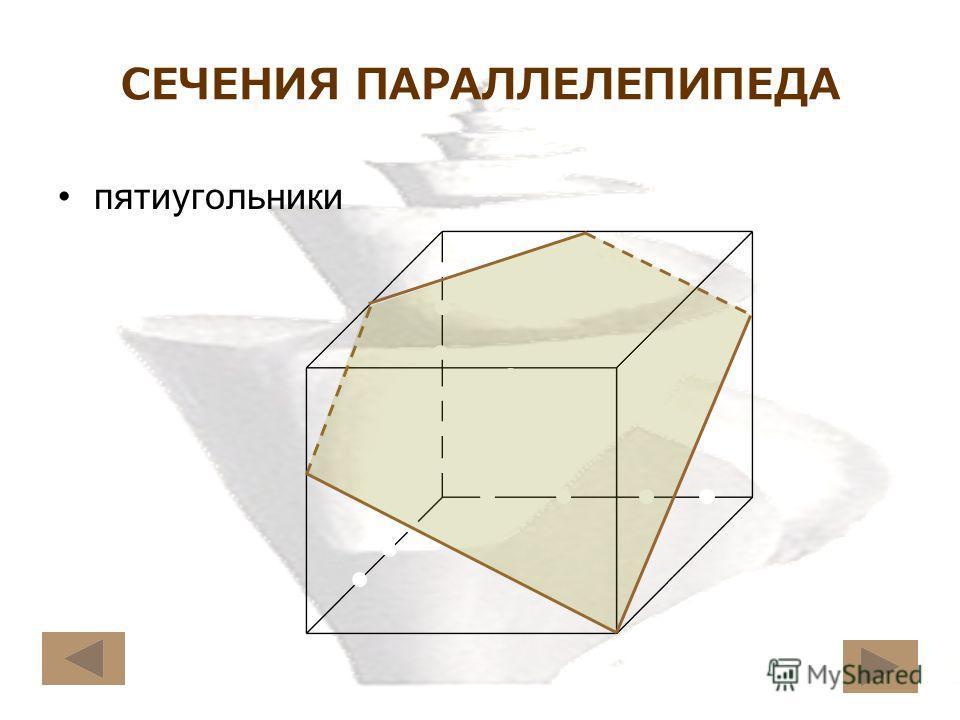 СЕЧЕНИЯ ПАРАЛЛЕЛЕПИПЕДА пятиугольники