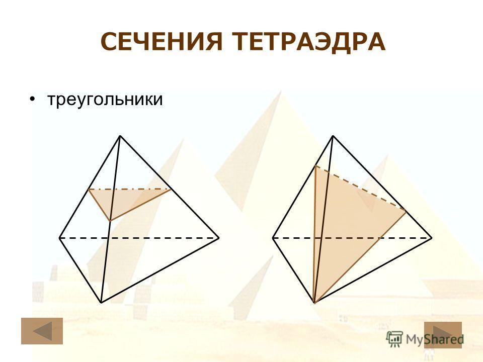 СЕЧЕНИЯ ТЕТРАЭДРА треугольники