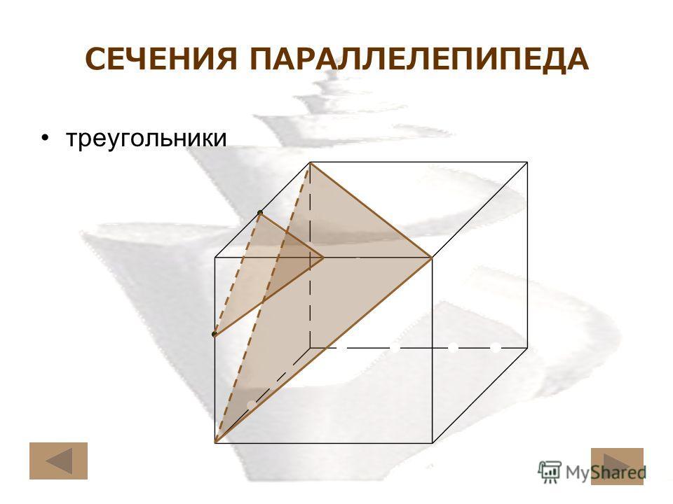 СЕЧЕНИЯ ПАРАЛЛЕЛЕПИПЕДА треугольники