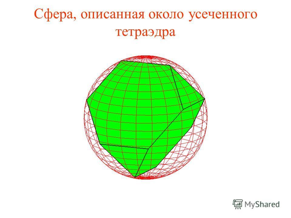 Сфера, описанная около усеченного тетраэдра