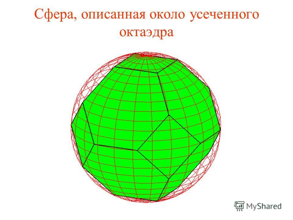 Сфера, описанная около усеченного октаэдра