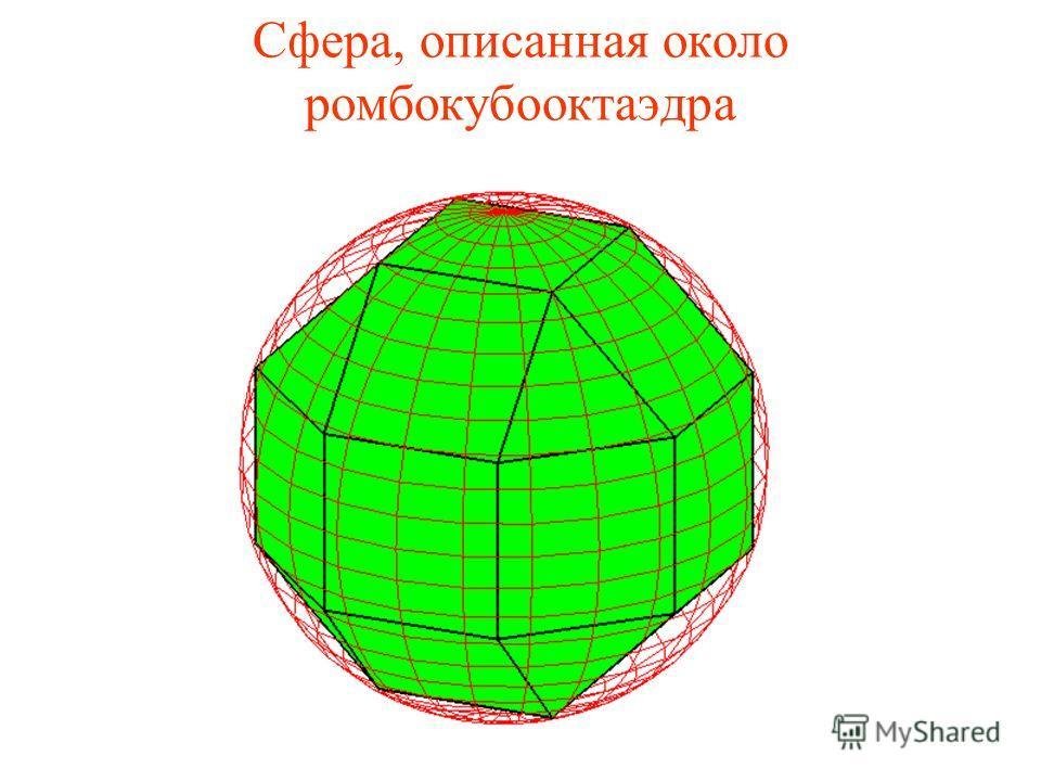 Сфера, описанная около ромбокубооктаэдра