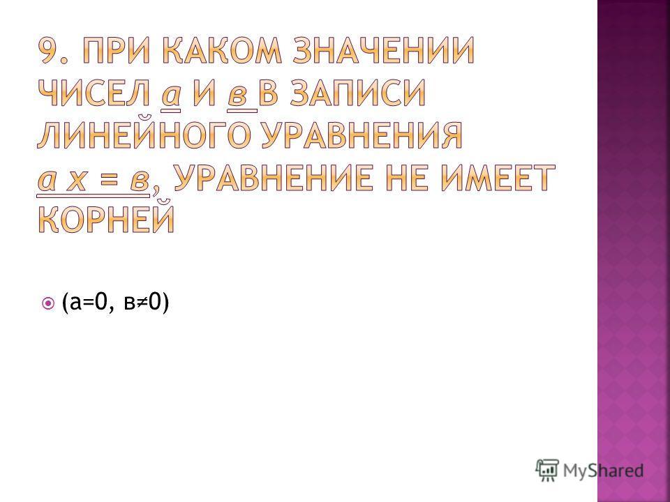 (а=0, в0)