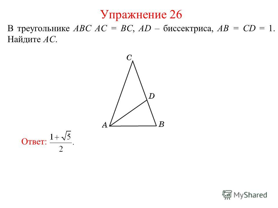 В треугольнике ABC AC = BC, AD – биссектриса, AB = CD = 1. Найдите AC. Упражнение 26 Ответ:
