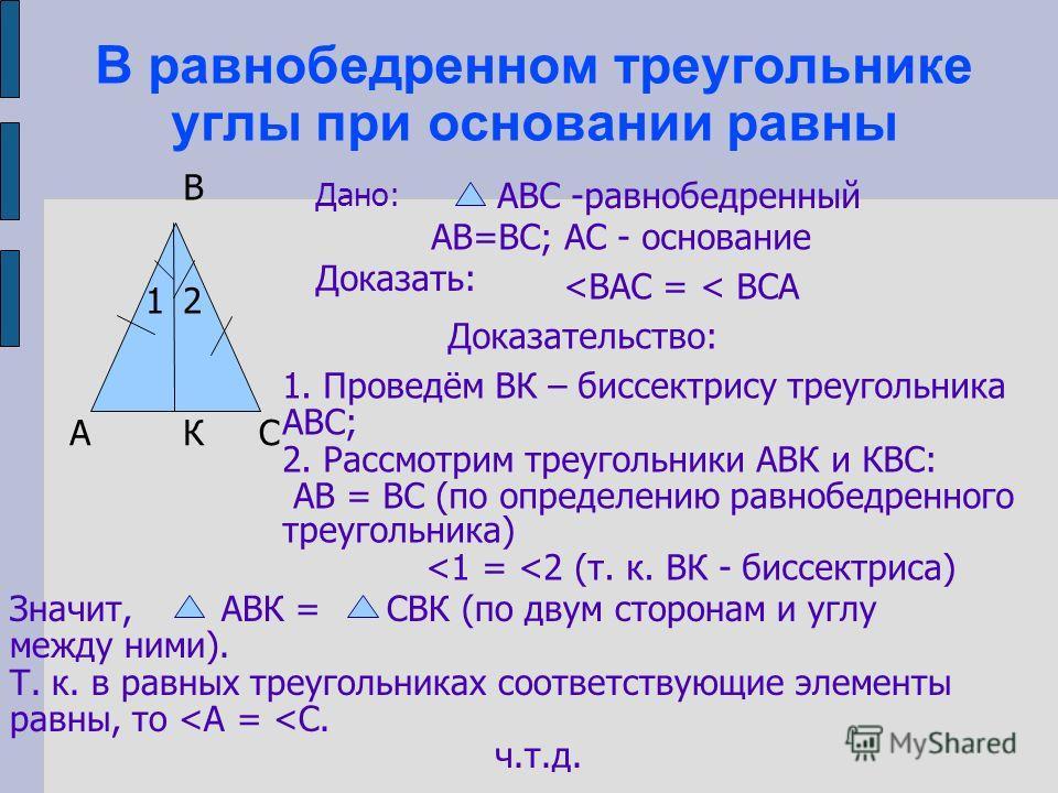 А В С 12 Дано: АВС -равнобедренный АВ=ВС; АС - основание Доказать: