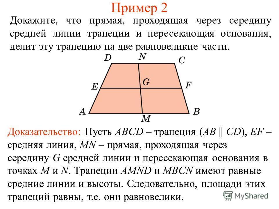 Пример 2 Докажите, что прямая, проходящая через середину средней линии трапеции и пересекающая основания, делит эту трапецию на две равновеликие части. Доказательство: Пусть ABCD – трапеция (AB || CD), EF – средняя линия, MN – прямая, проходящая чере