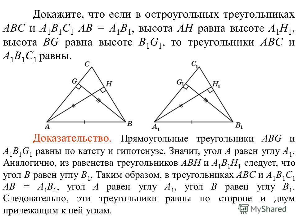 Докажите, что если в остроугольных треугольниках ABC и A 1 B 1 C 1 AB = A 1 B 1, высота AH равна высоте A 1 H 1, высота BG равна высоте B 1 G 1, то треугольники ABC и A 1 B 1 C 1 равны. Доказательство. Прямоугольные треугольники ABG и A 1 B 1 G 1 рав