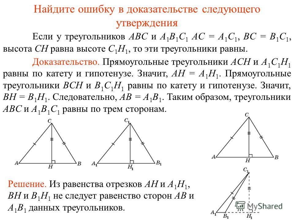 Если у треугольников ABC и A 1 B 1 C 1 AC = A 1 C 1, BC = B 1 C 1, высота CH равна высоте C 1 H 1, то эти треугольники равны. Найдите ошибку в доказательстве следующего утверждения Доказательство. Прямоугольные треугольники ACH и A 1 C 1 H 1 равны по