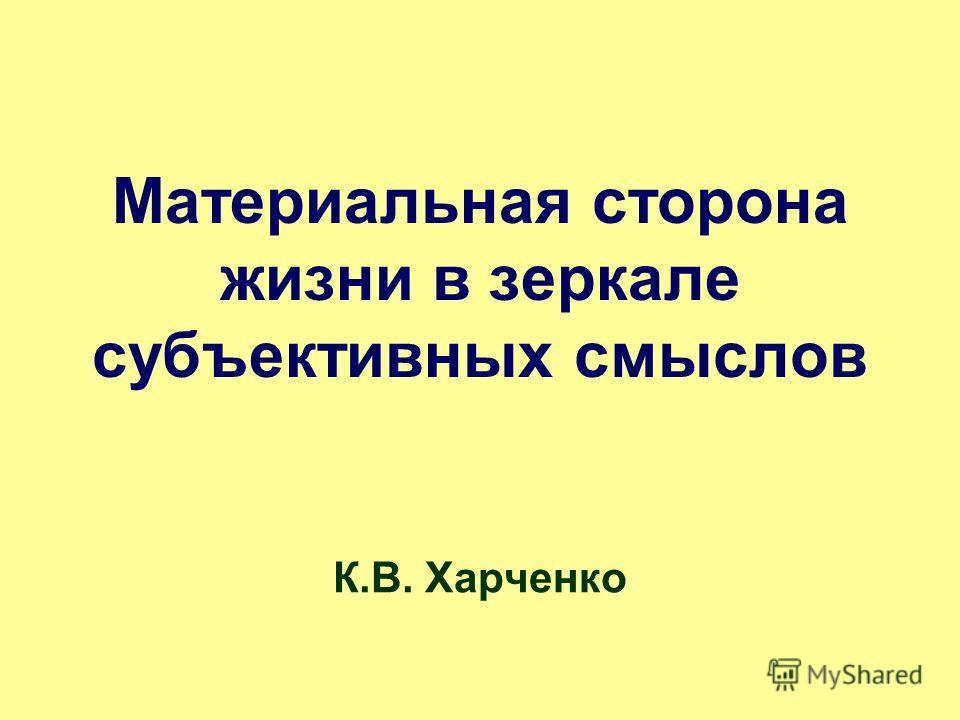 Материальная сторона жизни в зеркале субъективных смыслов К.В. Харченко