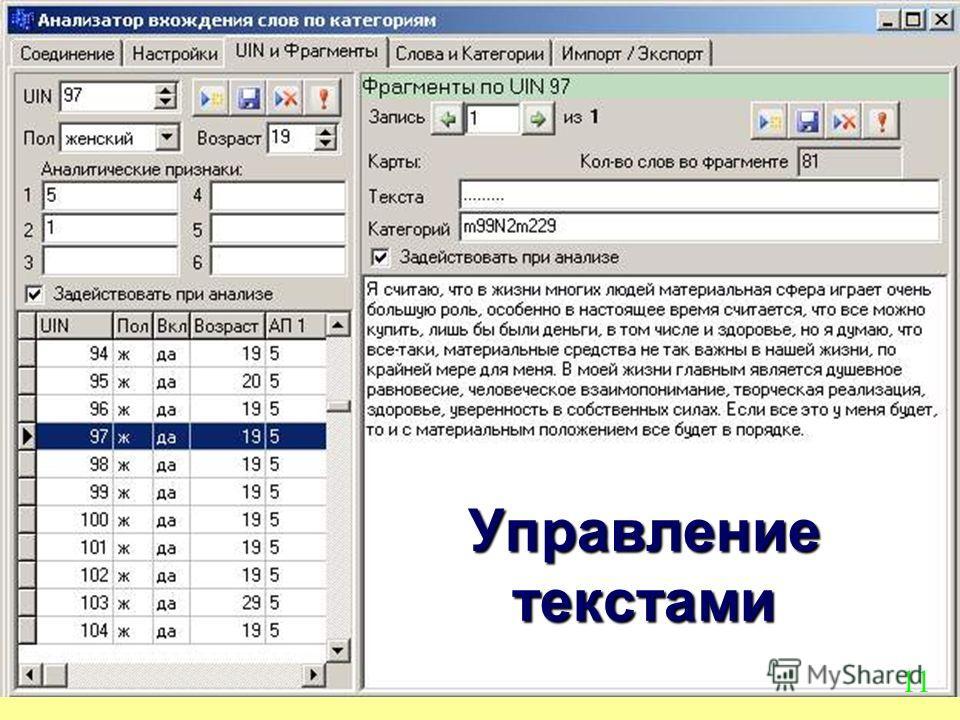 Управление текстами 11
