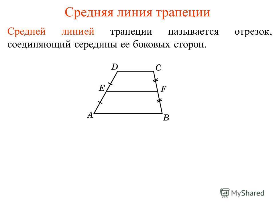 Средняя линия трапеции Средней линией трапеции называется отрезок, соединяющий середины ее боковых сторон.