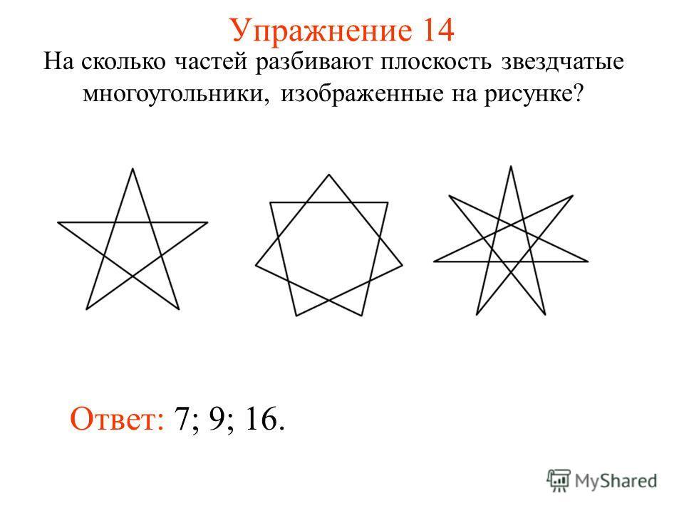 Упражнение 14 На сколько частей разбивают плоскость звездчатые многоугольники, изображенные на рисунке? Ответ: 7; 9; 16.