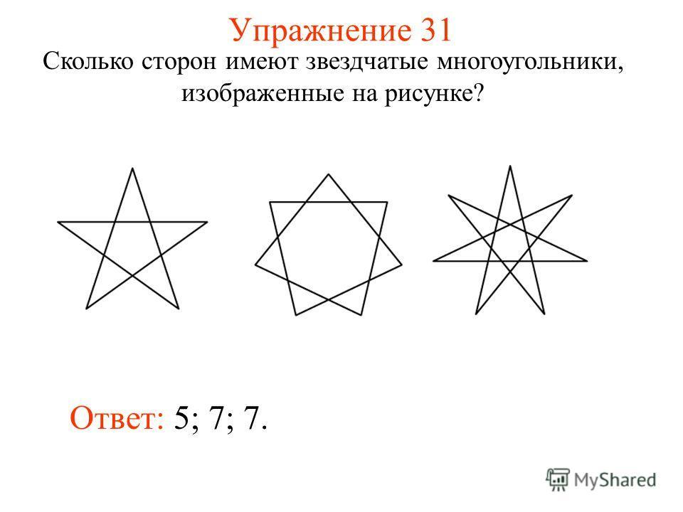 Упражнение 31 Сколько сторон имеют звездчатые многоугольники, изображенные на рисунке? Ответ: 5; 7; 7.