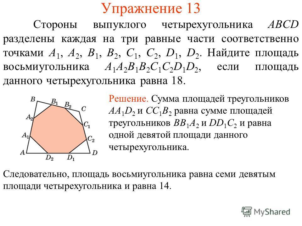 Упражнение 13 Стороны выпуклого четырехугольника ABCD разделены каждая на три равные части соответственно точками A 1, A 2, B 1, B 2, C 1, C 2, D 1, D 2. Найдите площадь восьмиугольника A 1 A 2 B 1 B 2 C 1 C 2 D 1 D 2, если площадь данного четырехуго