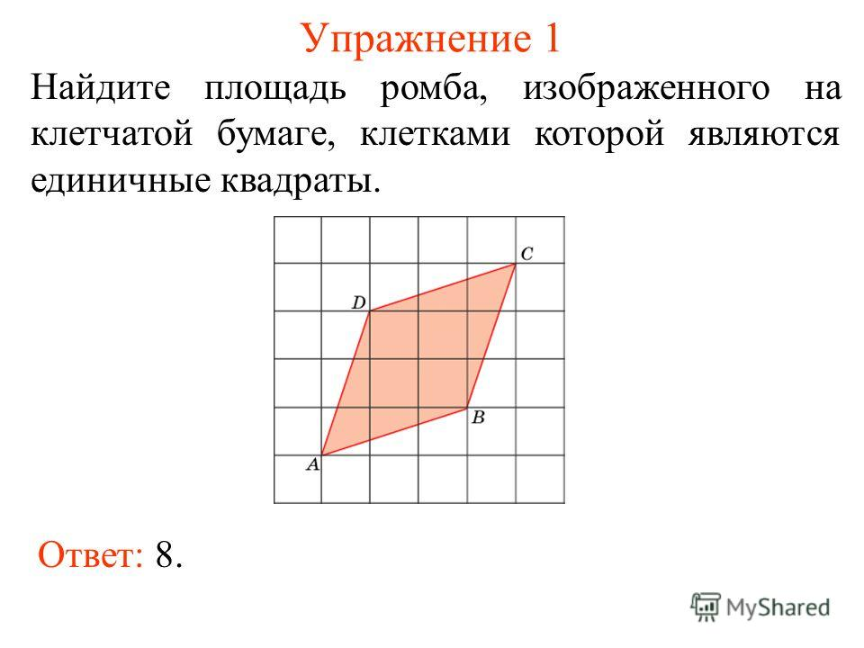 Упражнение 1 Найдите площадь ромба, изображенного на клетчатой бумаге, клетками которой являются единичные квадраты. Ответ: 8.