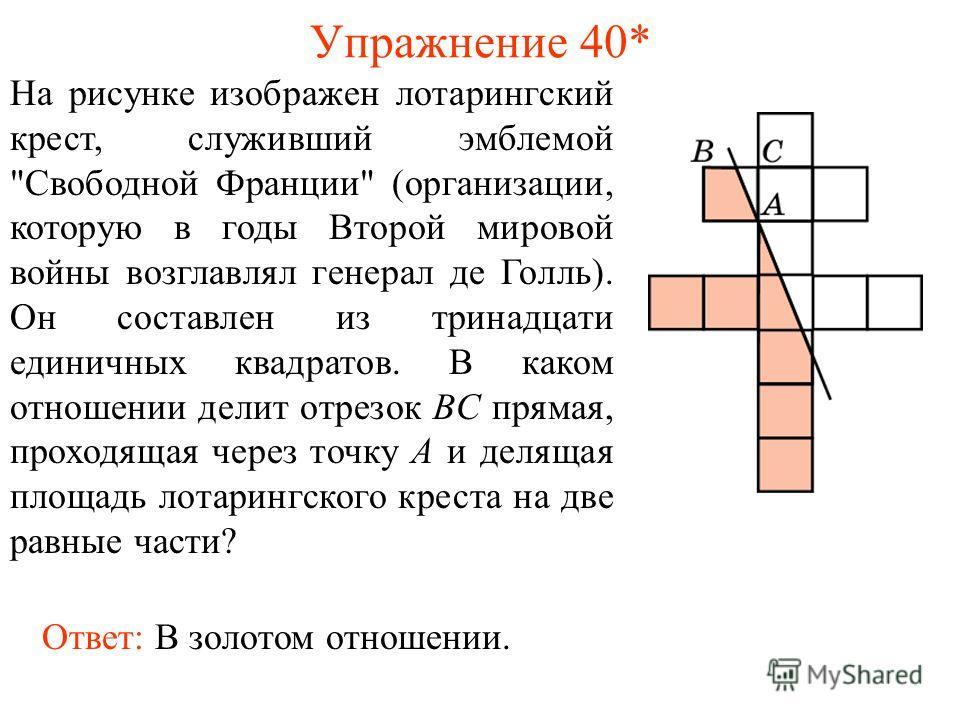 Упражнение 40* На рисунке изображен лотарингский крест, служивший эмблемой