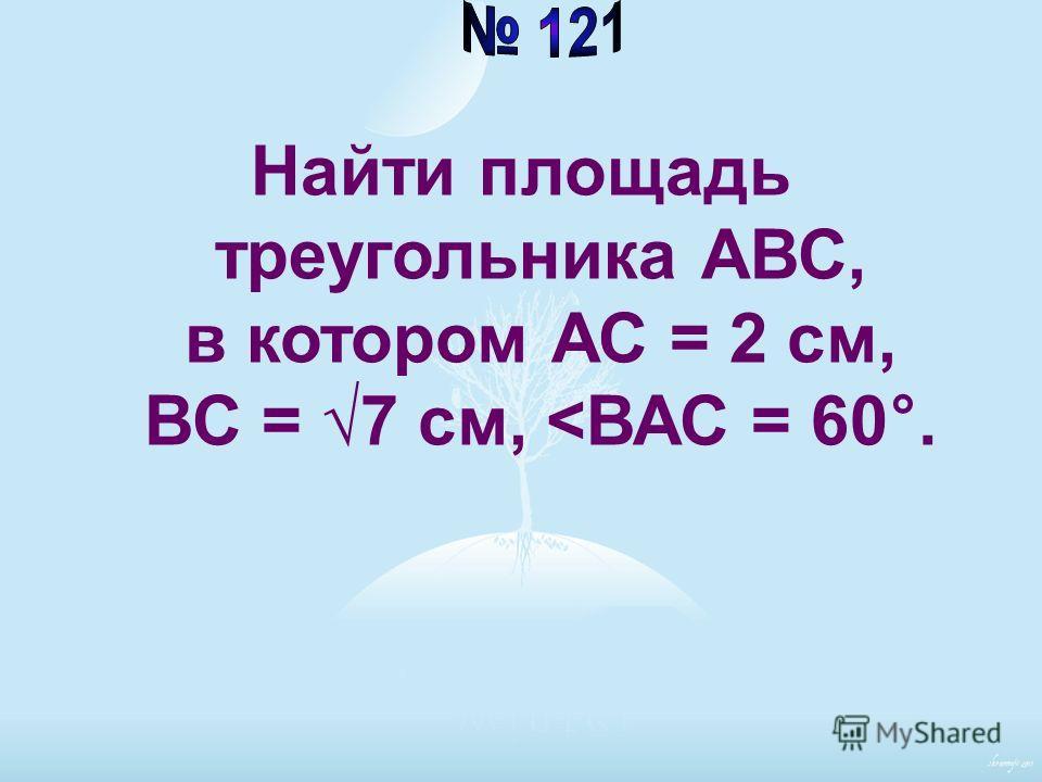Найти площадь треугольника АВС, в котором АС = 2 см, ВС = 7 см,