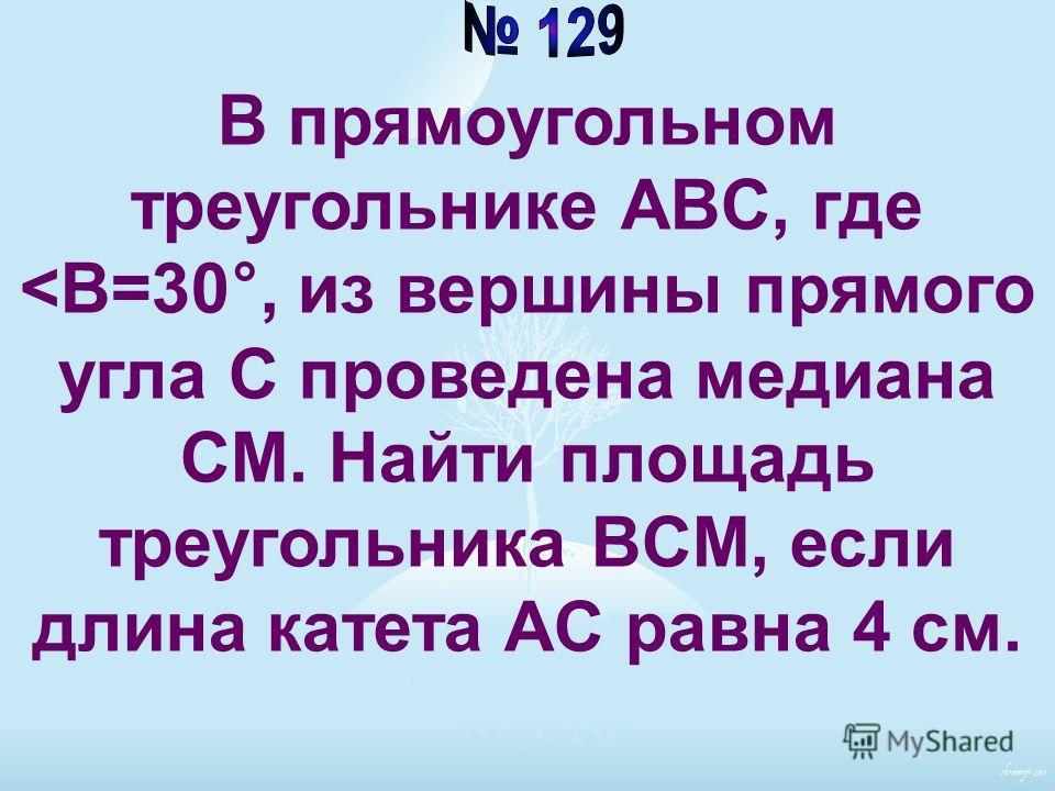 В прямоугольном треугольнике ABC, где