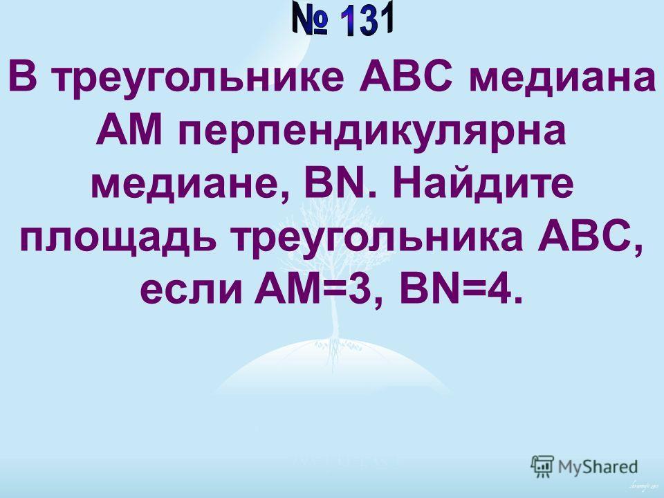 В треугольнике ABC медиана AM перпендикулярна медиане, BN. Найдите площадь треугольника ABC, если AM=3, BN=4.