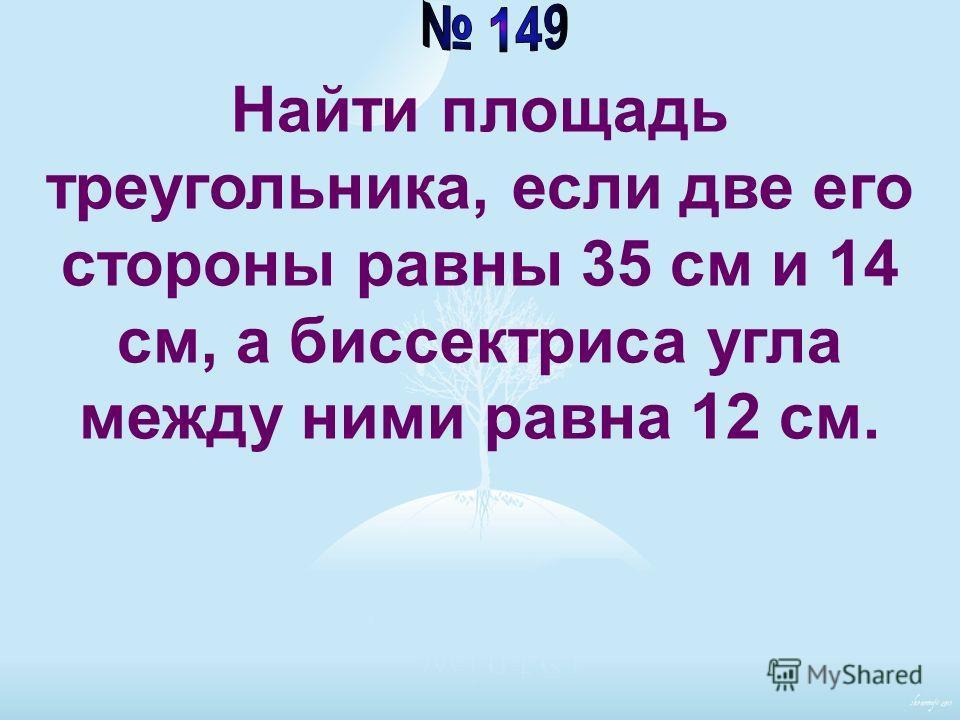 Найти площадь треугольника, если две его стороны равны 35 см и 14 см, а биссектриса угла между ними равна 12 см.