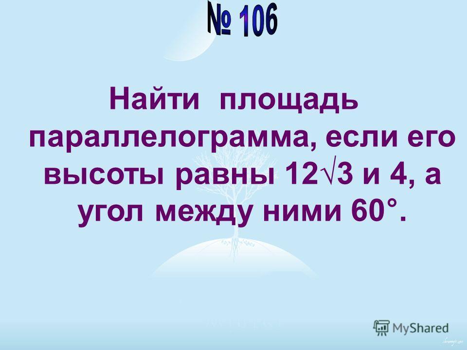 Найти площадь параллелограмма, если его высоты равны 123 и 4, а угол между ними 60°.