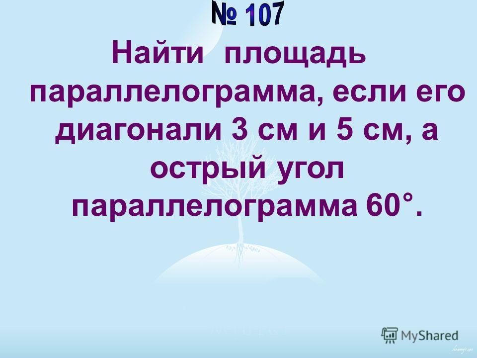 Найти площадь параллелограмма, если его диагонали 3 см и 5 см, а острый угол параллелограмма 60°.