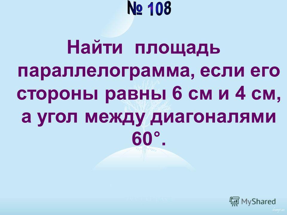 Найти площадь параллелограмма, если его стороны равны 6 см и 4 см, а угол между диагоналями 60°.