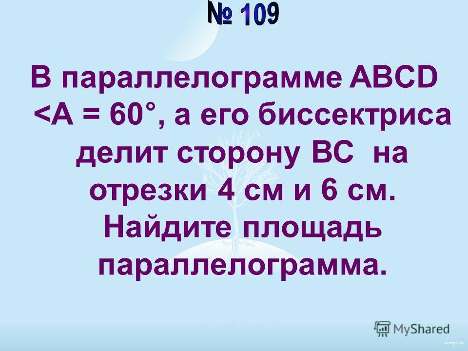 В параллелограмме ABCD