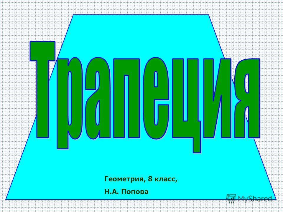Геометрия, 8 класс, Н.А. Попова